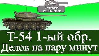 Т-54 1-ий зразок Делов на пару хвилин World of Tanks Slim_Saberneik