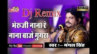 भेरूजी का सुप्रसिद्ध dj remix भजन नखरालो खेले डूंगरा singer mangal singh
