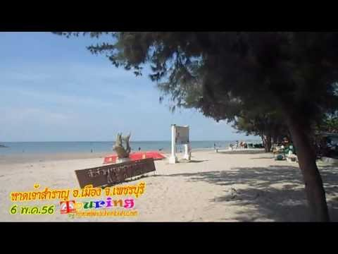หาดเจ้าสำราญ อ.เมือง จ.เพชรบุรี Trip 74