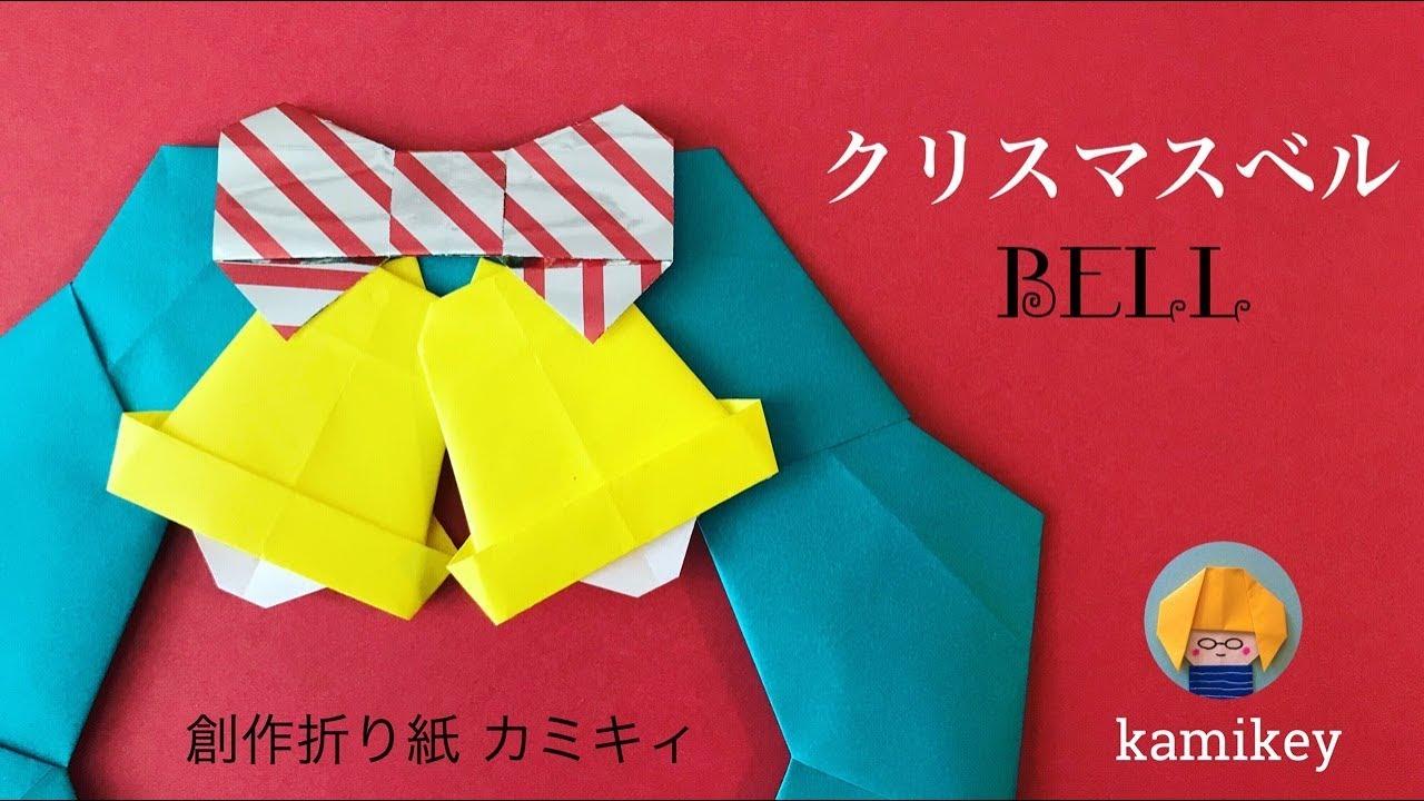 クリスマス ベル 折り紙