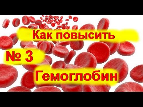 Низкий гемоглобин: как восполнить дефицит железа в