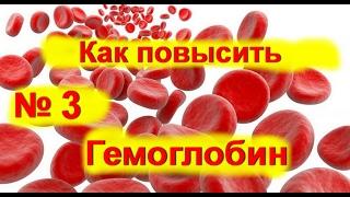видео Народное лечение анемии - симптомы, диета для повышения гемоглобина в крови