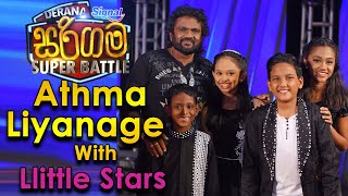 Athma Liyanage with Little Stars - Derana Sarigama Super Battle (26.09.2020) Thumbnail