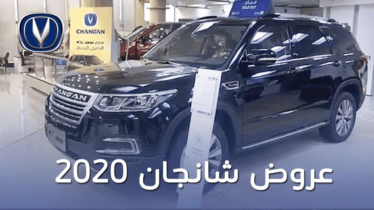 عروض سيارات شانجان المجدوعي على موديلات 2020 Youtube