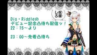 [LIVE] Dia・Riddleのデビュー記念凸待ち配信ッ!【新人Vtuber】