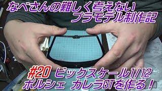 #20 ビックスケール1/12ポルシェカレラGTを作る!なべさんの難しく考えないプラモデル制作記(Porsche Carrera GT)