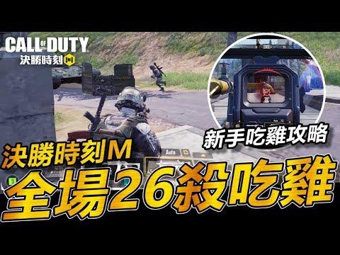 【決勝時刻M】BR大逃殺模式 全場26殺吃雞   Call Of Duty Mobile