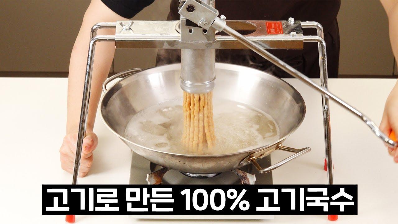 고기로만 가득채운 진짜 고기국수 feat. 다시 계란말이