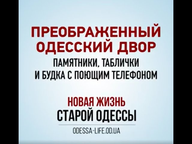 Музей Утесова в Одессе