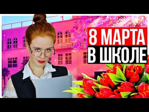 8 МАРТА В ШКОЛЕ - НАСТЯ РЫЖИК. КОРОЧЕ ГОВОРЯ, 8 МАРТА.