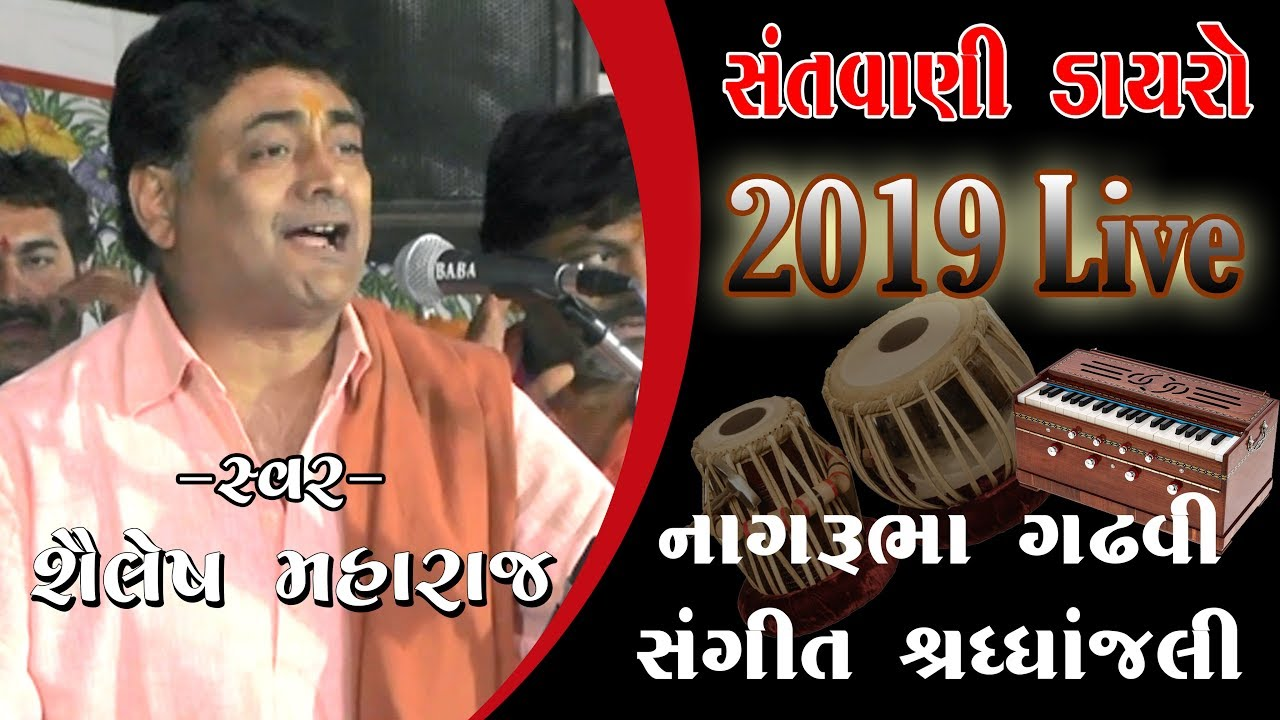 Live 2019 | Shailesh Maharaj | Nagarubha Gadhavi | Santvani  Bhajan | Janvi Video Lab Talaja