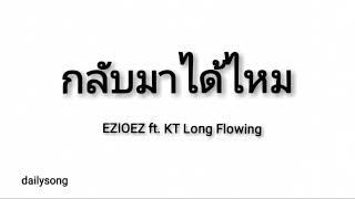 กลับมาได้ไหม - EZIOEZ ft. KT Long Flowing - Thai Song