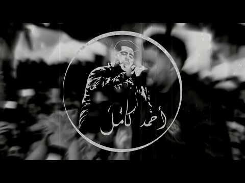 Ahmed KamelKan Fe Tefl أحمد كاملكان فى طفل