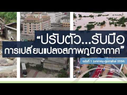 สถาบันสิ่งแวดล้อมไทยเตือนภาคเอกชนปรับตัวรับมือปัญหา Climate Change