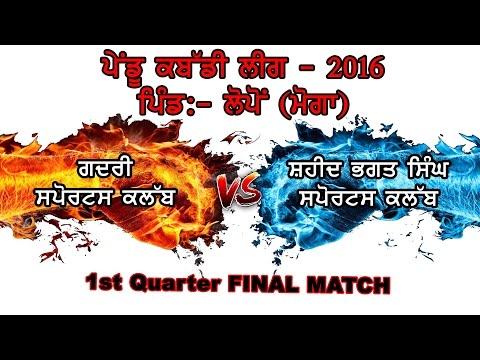 LOPON (MOGA) | ਪੇਂਡੂ ਕਬੱਡੀ ਲੀਗ 2016 | Quarter Final 1st GADRI SPORTS vs BHAGAT S. CLUB at | Part 1st
