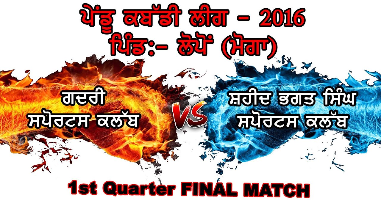 ਪੇਂਡੂ ਕਬੱਡੀ ਲੀਗ 2016 | Quarter Final 1st GADRI SPORTS vs BHAGAT S. CLUB at LOPON (MOGA) | Part 1st
