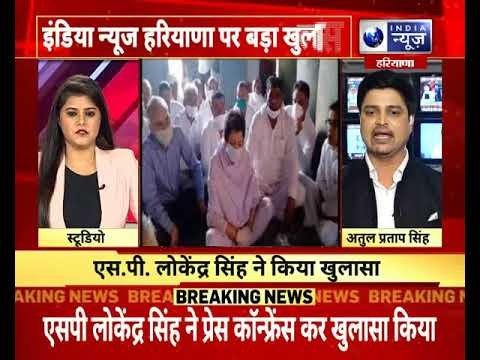 इंडिया न्यूज़ हरियाणा का बड़ा खुलासा: हांसी मामले में बड़ा खुलासा | India News Haryana