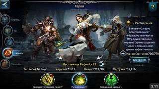 Гайд по Наставнице Рафии War and Magic Efun Global