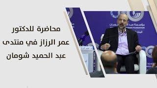 محاضرة للدكتور عمر الرزاز في منتدى عبد الحميد شومان