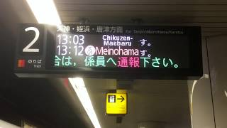 福岡市地下鉄空港線 (K11)博多駅(2番乗り場)(JK08)筑前前原行き