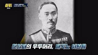 '3.1운동' 비판 경고문 발표한 친일파 우두머리 매국노 이완용 썰전 291회