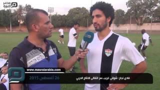 مصر العربية | فادى نجاح: شوقى غريب سر انتقالى للانتاج الحربي