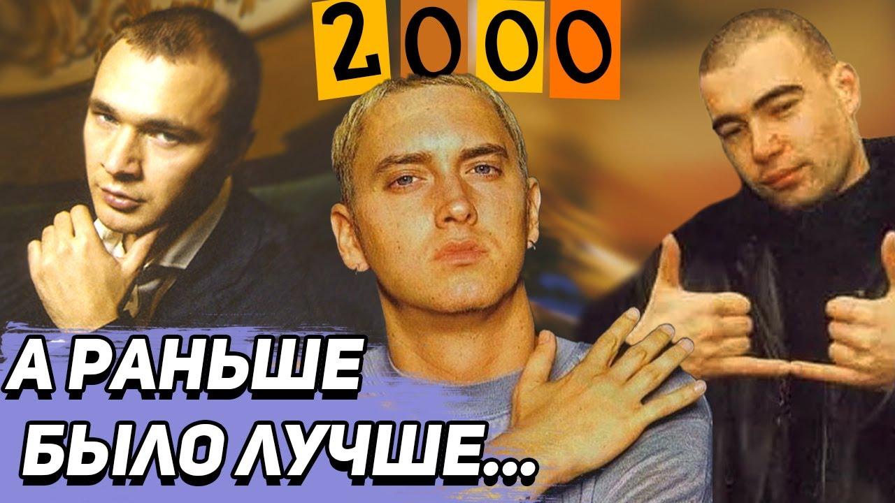 ВЕРНИТЕ МОЙ 2000-ЫЙ: Многоточие, Каста, Ю.Г, Рабы Лампы, Слим, Eminem, Snoop Dogg, Dr. Dre и другие.