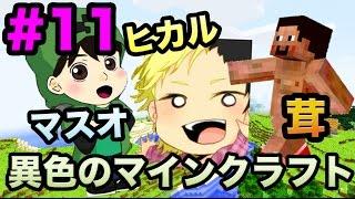 【マスオ・ヒカル・茸】 異色のマインクラフト リビング!#11