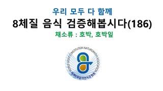 8체질식 검증(186) : 호박, 호박잎