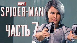 Прохождение Spider-Man PS4 [2018] — Часть 7: СЕРЕБРЯНЫЙ СОБОЛЬ В ГОРОДЕ!