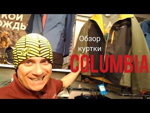 Обзор куртки Columbia (Коламбия).