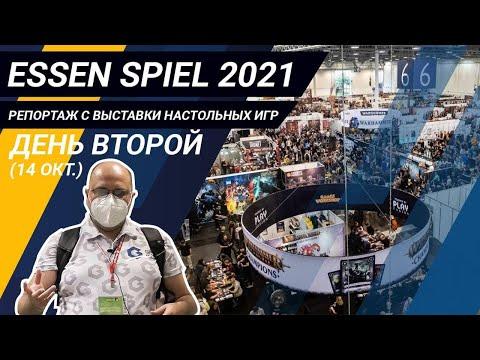 Новости новинок ESSEN SPIEL 2021 День 2 - самые свежие новинки игр, мини обзоры и интервью.