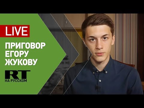 Трансляция от здания Кунцевского суда, где оглашают приговор Егору Жукову