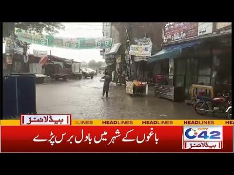 Heavy Rain In Lahore   7am News Headlines   10 Sep 2021   City42