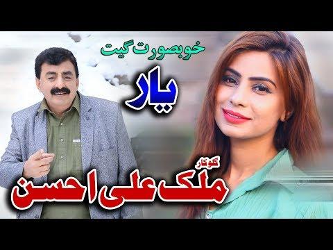 Yaar  Malik Ali Ahsan  New Saraiki & Punjabi Song  Vicky Babu Records