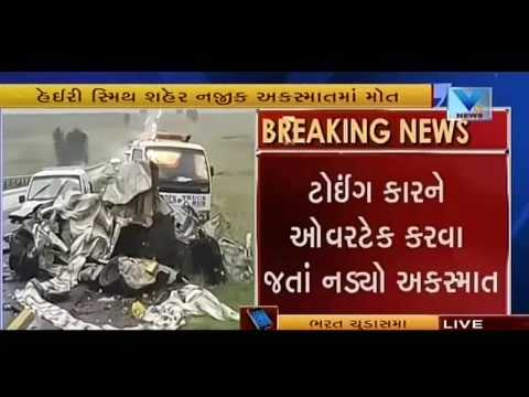 Four NRG died in South Africa in Car Accident | Vtv Gujarati