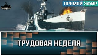 ТРУДОВАЯ НЕДЕЛЯ | 18+ | [World of Warships]