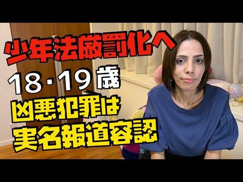 2020/10/10 【少年法厳罰化へ】少年法見直しの方針。18・19歳、凶悪犯罪は実名報道容認!