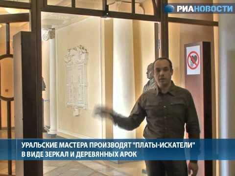 Эксклюзивные металлодетекторы делают уральские мастера   Видео   Лента новостей  РИА Новости