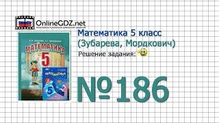 Задание № 186 - Математика 5 класс (Зубарева, Мордкович)