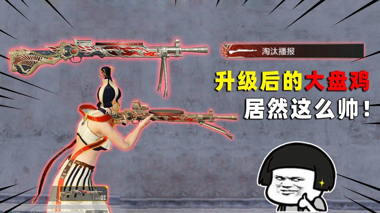 可爱的Anna:首款能升级的机枪!扶摇飞仙大盘鸡,这太帅了吧!