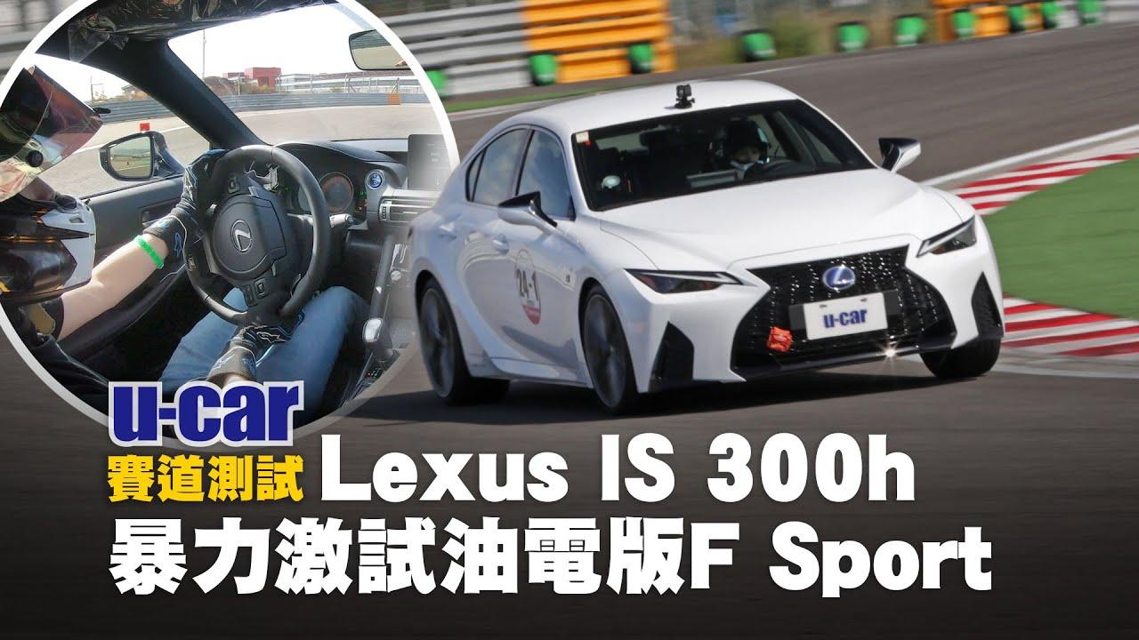 賽道出身的車就是要在賽道測試阿!Lexus IS 300h F Sport 小改款操控躍升 職業賽車手給予高評價(中文字幕) | U-CAR 賽道測試
