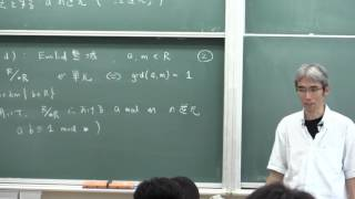 計算機数学I (2016) (11) 法逆元計算