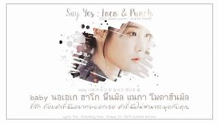 [THAISUB] Say Yes - LOCO (로꼬) & Punch (펀치) [Moon Lovers OST. Part 2] MP3