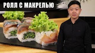 Как приготовить РОЛЛЫ С МАКРЕЛЬЮ | Рецепт суши