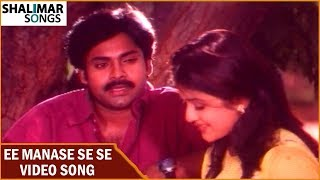 Ee Manase Se Se Video Songs || Tholi Prema Movie || Pawan Kalyan,Keerthi Reddy || Shalimar Songs