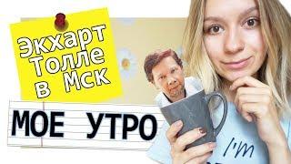 Книжный(?) завтрак #17: мое утро, бодипозитив, Сила Настоящего и Экхарт Толле в Москве
