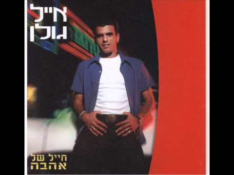 אייל גולן דמעות Eyal Golan