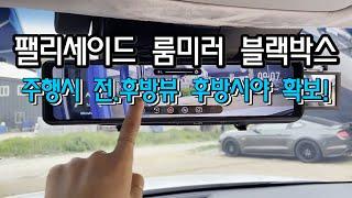 팰리세이드 룸미러 블랙박스  - 주행시 전후방 마스터뷰
