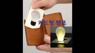 Pocket LED (카드형 벌브모양) 램프